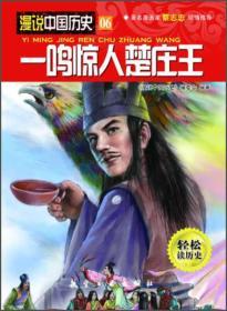 漫说中国历史06鸣惊人楚庄王(漫画彩图版)