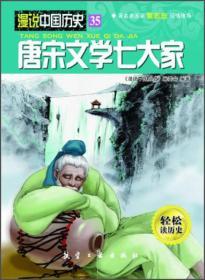 漫说中国历史:35唐宋文学七大家