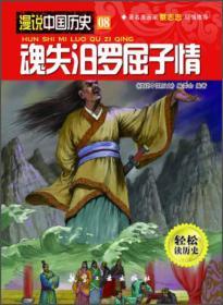 漫画彩图版:漫说中国历史08魂失汨罗屈子情(四色)