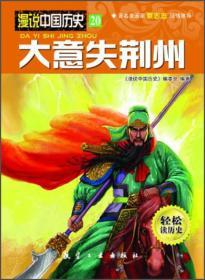 漫说中国历史20大意失荆州(漫画彩图版)