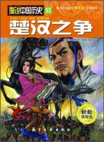 漫说中国历史13:楚汉之争