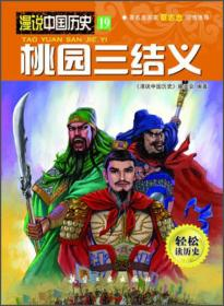 漫说中国历史19桃园三结义(漫画彩图版)