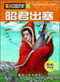 漫说中国历史15昭君出赛(漫画彩图版)