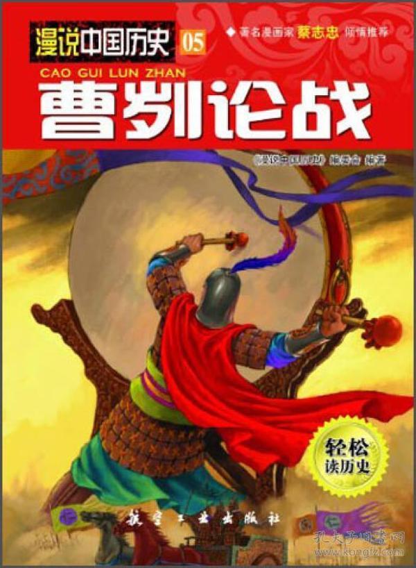 D07/漫说中国历史曹刿论战(漫画彩图版)