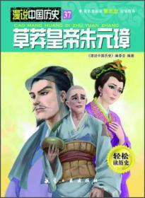漫说中国历史:草莽皇帝朱元璋