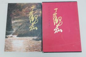 当代著名书画家、镇江中国画院院长——丁观加 毛笔签名本《中国当代名家画集--丁观加》致著名女国画家周秀青 8开精装画册 2012年初版本
