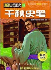 漫画版-漫说中国历史:千秋史笔