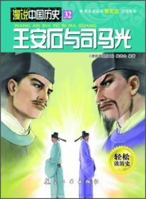 漫说中国历史32王安石与司马光(漫画彩图版)