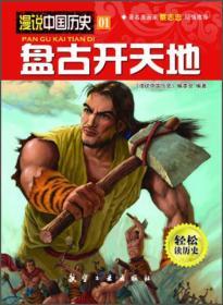 漫说中国历史01盘古开天地(漫画彩图版)