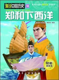 漫画版-漫说中国历史:38郑和下西洋