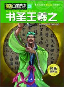 漫说中国历史24书圣王羲之(漫画彩图版)