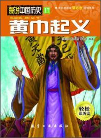漫说中国历史17黄巾起义(漫画彩图版)