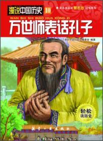 漫画彩图版:漫说中国历史10万世师表话孔子(四色)