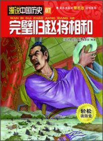 漫说中国历史07完璧归赵将相和(漫画彩图版)
