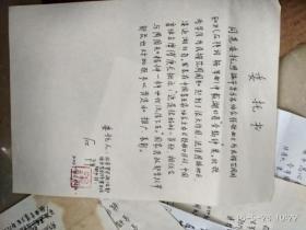 著名音乐家 石祥 委托书一件 保真