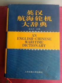 英汉航海轮机大辞典