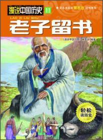 D-漫说中国历史:老子留书(漫画彩图版)