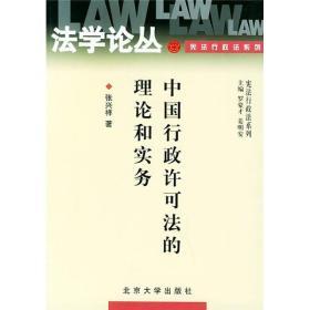 中国行政许可法的理论和实务