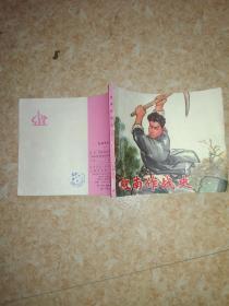 40开文革连环画---虹南作战史(一) 74年初版