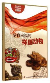 流光溢彩的中华民俗文化:孕育幸福的祥瑞动物(彩图版)