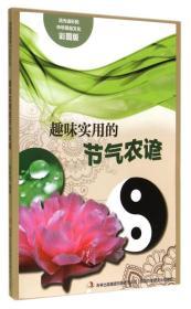 流光溢彩的中华民俗文化:趣味实用的节气农谚(四色)