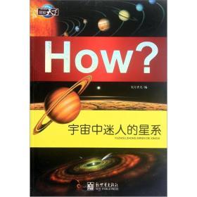 现货-图知天下:HOW?宇宙中迷人的星系