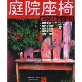 庭院座椅/庭院创意设计系列