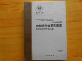 中华医学会系列杂志2010年度全文光盘