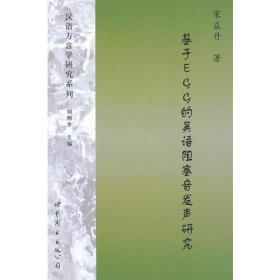 语言科技文库基于EGG的吴语阻塞音发声研究