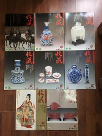 收藏杂志 8本合售(2002年1,3,4,7,9,11,12期)