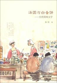 汤圆与白香饼:台湾美味文字