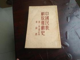 51年印    中国民族解放运动史   第一卷增订本