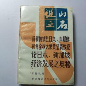 他山之石一前新加坡驻日本,南朝鲜,特命全权大使黄望青教授论日本,新加坡经济发展之奥㊙️
