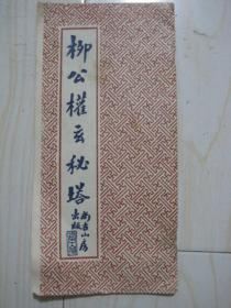 柳公权玄秘塔(尚古山房出版)