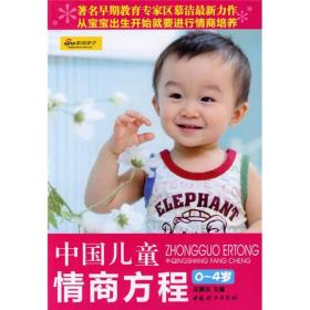 中国儿童情商方程0~4岁