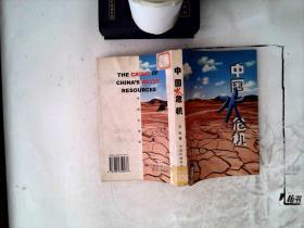 中国水危机(馆藏书)