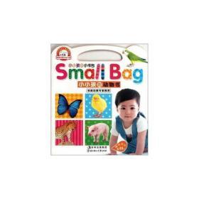 小小孩的小书包--小小孩的动物书