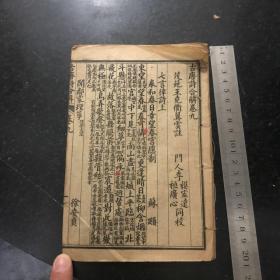 古唐诗合解卷九卷十 1册内页完整缺封面