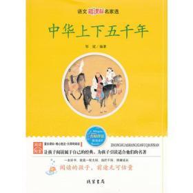 中华上下五千年中华上下五千年(全新正版)