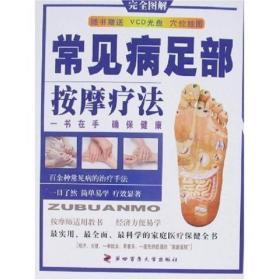 常见病足部按摩疗法