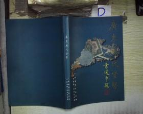 广东历代货币