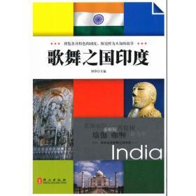 火爆热销中---悦读天下 (四色彩图版) 歌舞之国印度