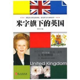 米字旗下的英国