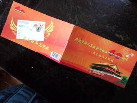 """庆祝中华人民共和国成立60周年——我为祖国送祝福 明信片 2009年 贴1.20元""""和谐""""主票、""""我为祖国送祝福""""副票的个性邮票 北京市邮票公司 18.2X10厘米"""