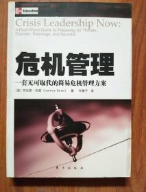 危机管理:一套无可取代的简易危机管理方案