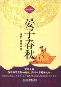 中华国学经典藏书  晏子春秋