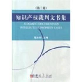 知识产权裁判文书集(第3卷)