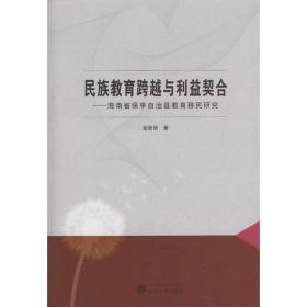 民族教育跨越与利益契合——海南省保亭自治县教育移民研究