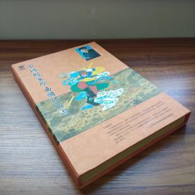 中国潍坊杨家埠    木板套色年画 《 西游记》版画    (8开 盒装 带证书)  山东潍坊同顺德版画店