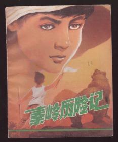 《秦岭历险记》82年一版一印插图本